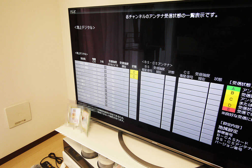 NHKから順に電波を受信していき、しばらくして完全に復旧しました