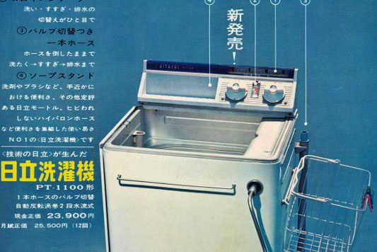 昭和38年の日立の洗濯機の広告