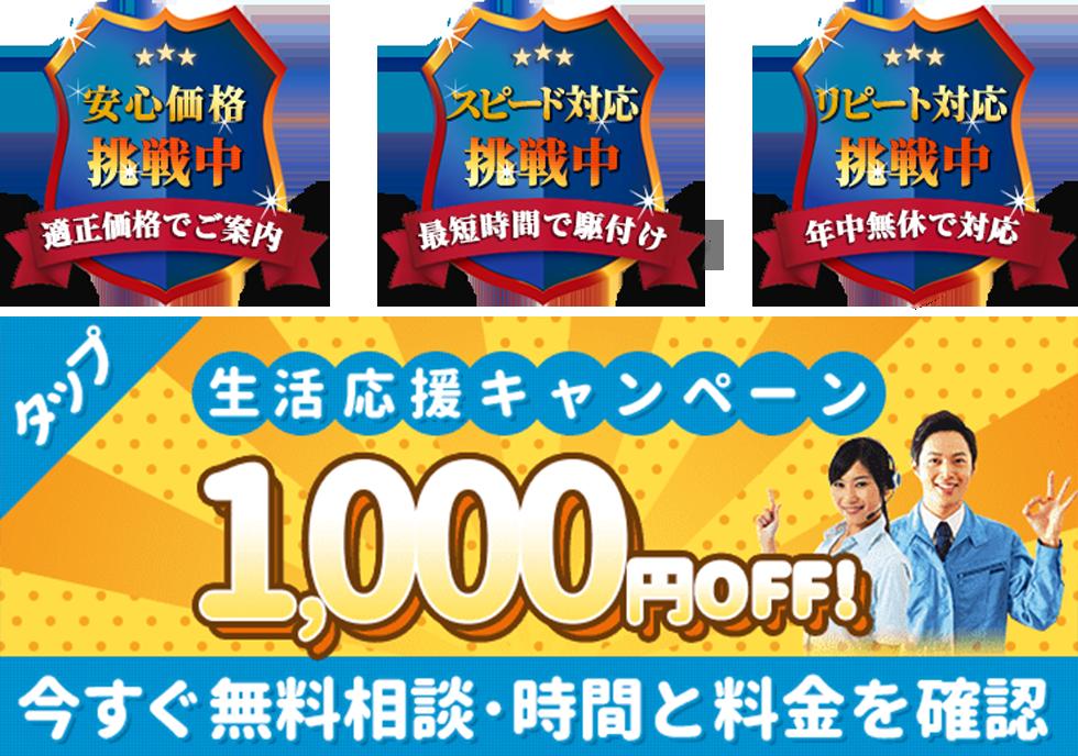 電気のトラブル解決 1,000円OFF