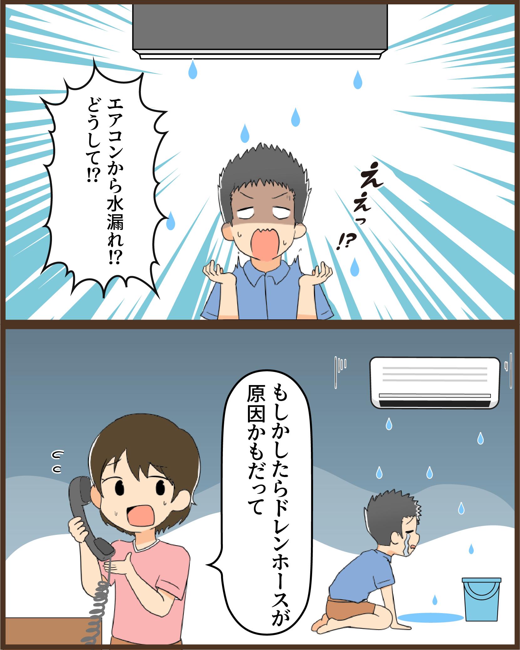 音 エアコン 水 の