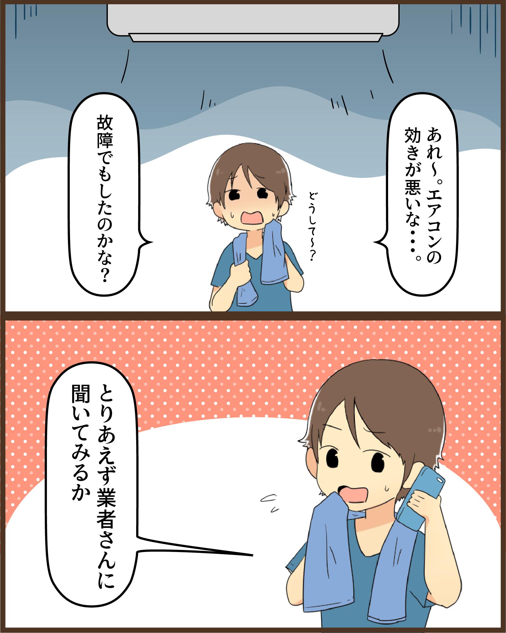 修理 業者 エアコン