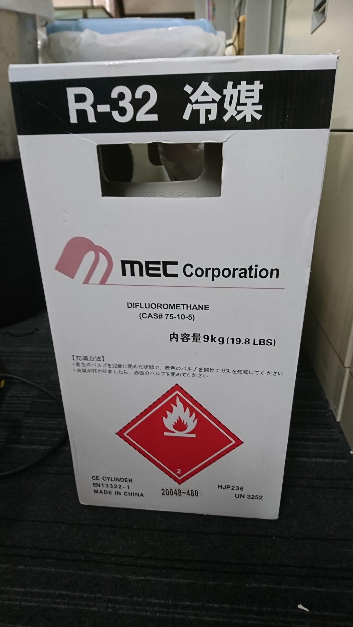 エアコン用冷媒ガス R-32 画像